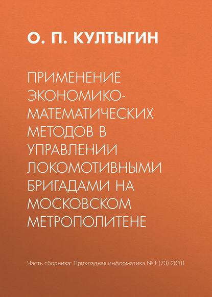 Применение экономико-математических методов в управлении локомотивными бригадами на Московском метрополитене