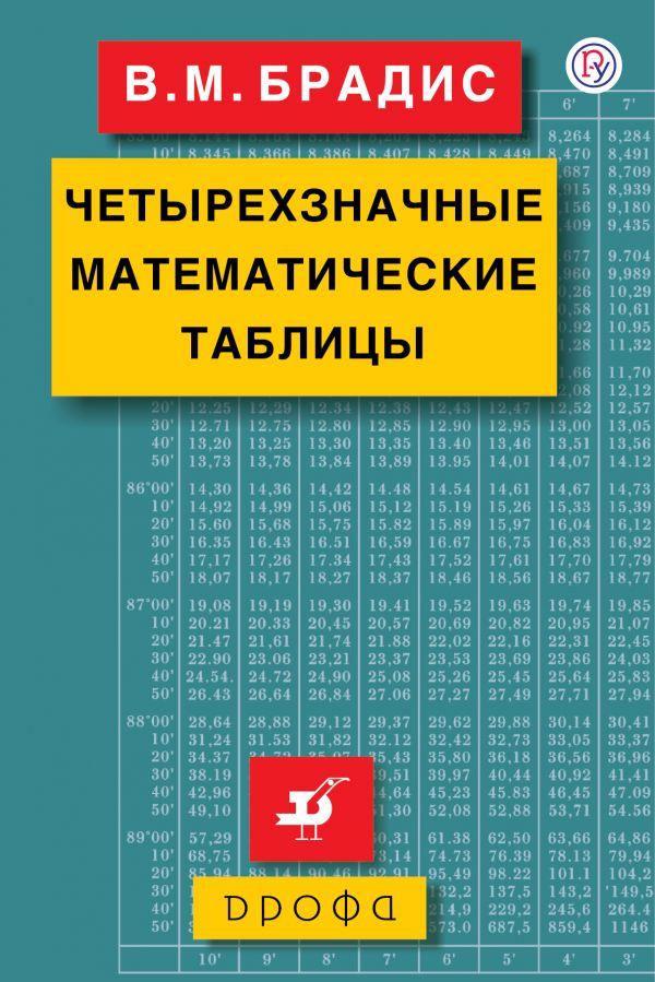 Четырехзначные математические таблицы