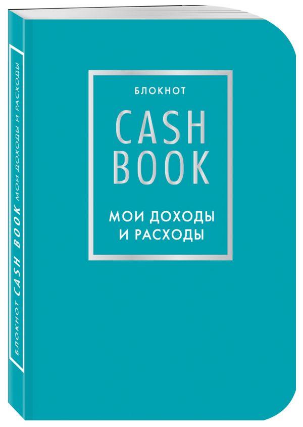 Блокнот «CashBook. Мои доходы и расходы», 88 листов, бирюзовый