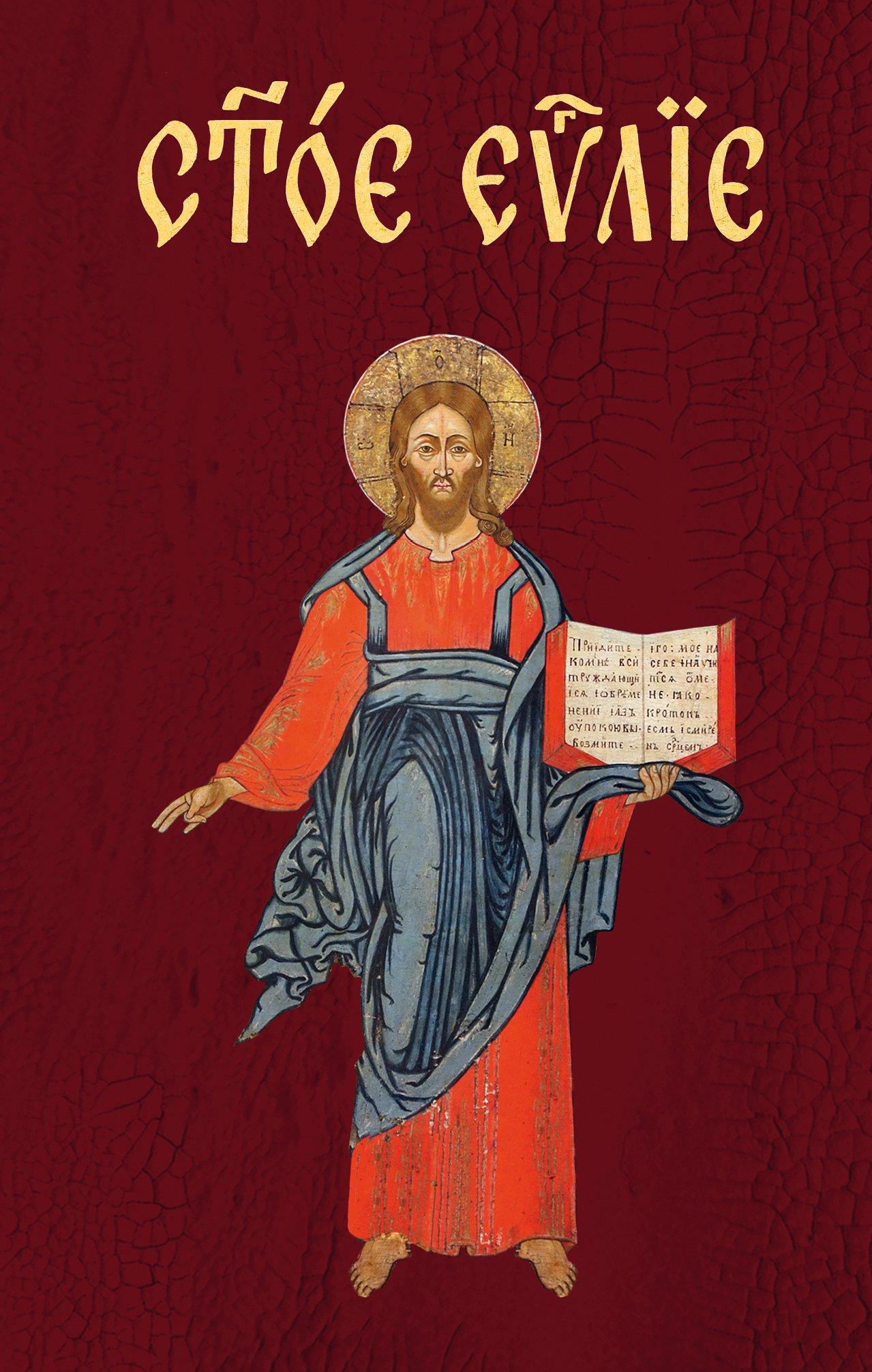 Евангелие на церковнославянском языке