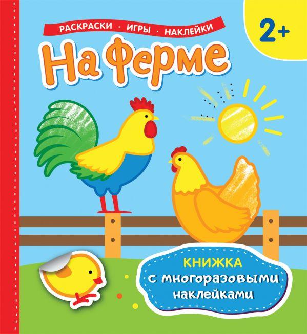 На ферме (Книжка с многоразовыми наклейками)