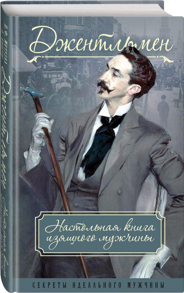 Джентльмен. Настольная книга изящного мужчины