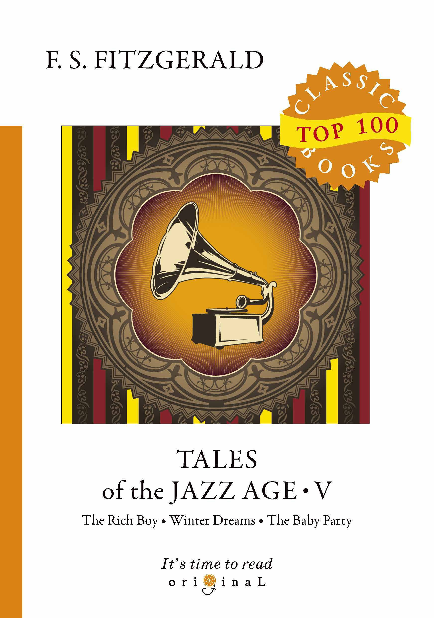 Tales of the Jazz Age 5 = Сказки века джаза 5: на англ.яз
