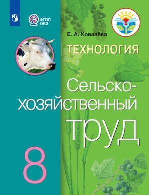 Ковалева. Технология. Сельскохозяйственный труд. 8 кл. Учебник. /обуч. с интеллектуальными нарушениями/ (ФГОС ОВЗ)