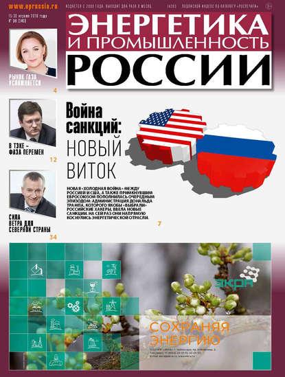 Энергетика и промышленность России №08 2018