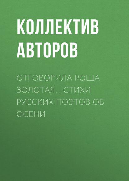 Отговорила роща золотая… Cтихи русских поэтов об осени