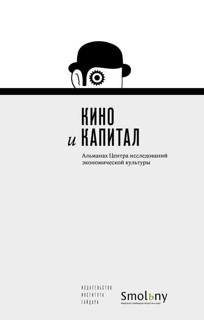 Кино и капитал. Альманах Центра исследований экономической культуры 2018
