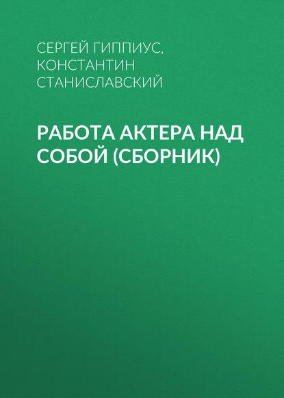 Работа актера над собой (сборник)