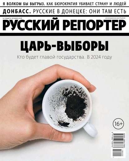 Русский Репортер 05-2018