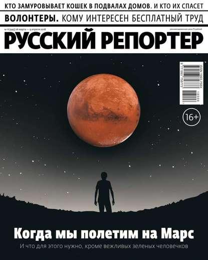 Русский Репортер 06-2018