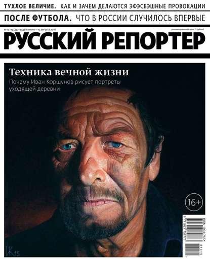 Русский Репортер 14-15-2018
