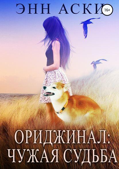 Ориджинал: Чужая судьба