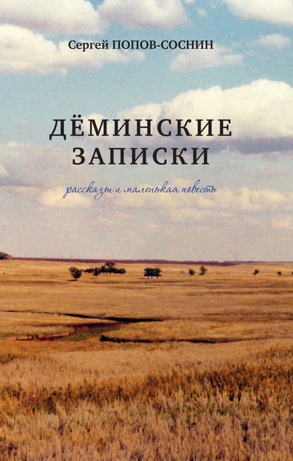 Дёминские записки (сборник)