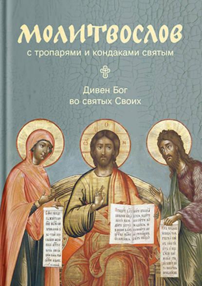 Молитвослов с тропарями и кондаками святым. Дивен Бог во святых Своих