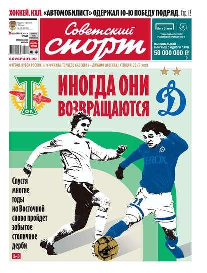 Советский Спорт 178-2018