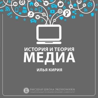 2.4 Изменения медиа и институтов в Новое время