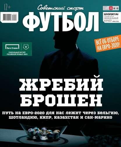 Советский Спорт. Футбол 48-2018