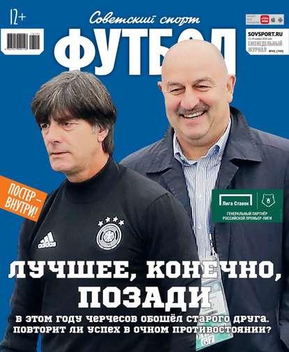 Советский Спорт. Футбол 45-2018