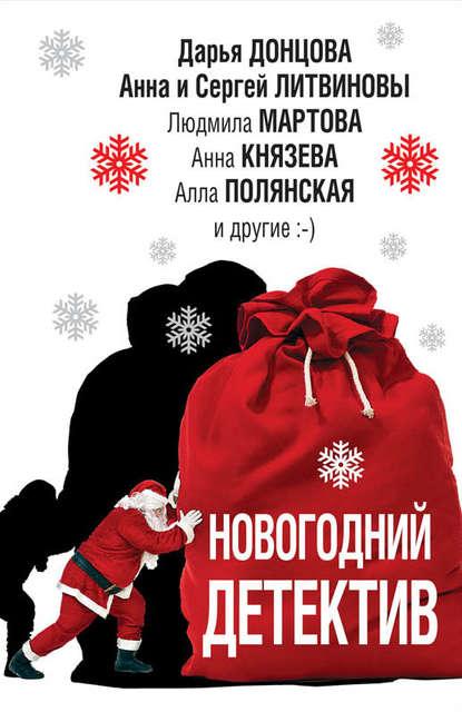 Новогодний детектив (сборник)