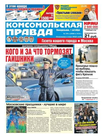 Комсомольская Правда. Москва 109п-2018