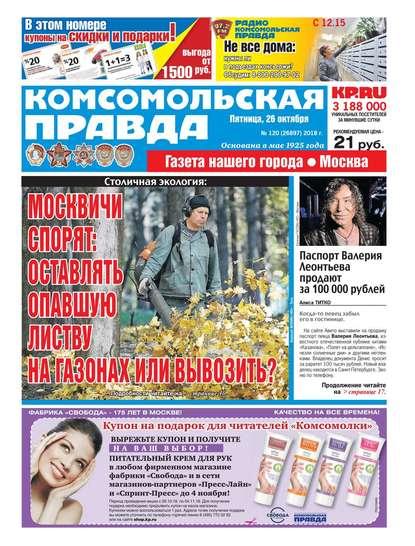 Комсомольская Правда. Москва 120-2018