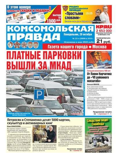 Комсомольская Правда. Москва 121п-2018