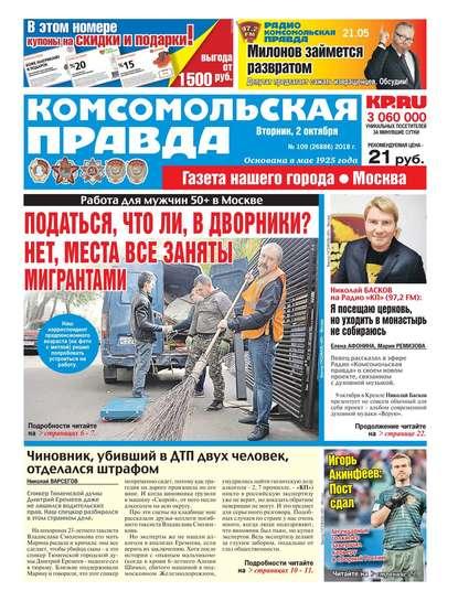 Комсомольская Правда. Москва 109-2018