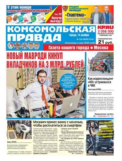 Комсомольская Правда. Москва 128-2018