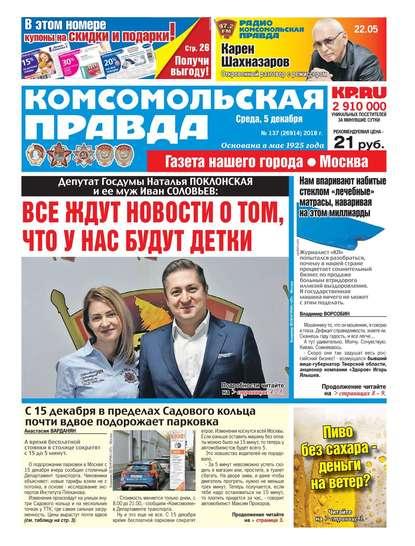 Комсомольская Правда. Москва 137-2018