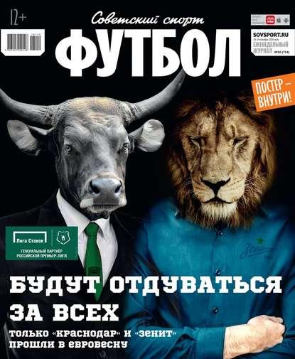Советский Спорт. Футбол 50-2018