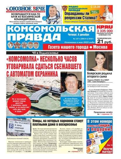 Комсомольская Правда. Москва 137ч-2018