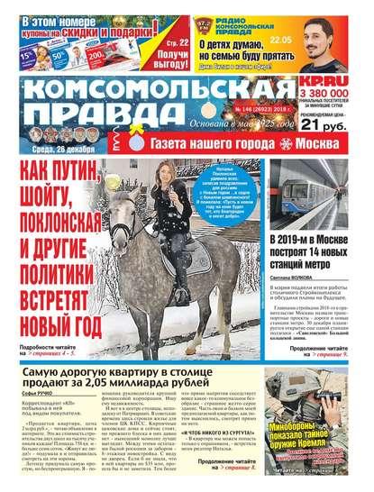 Комсомольская Правда. Москва 146-2018