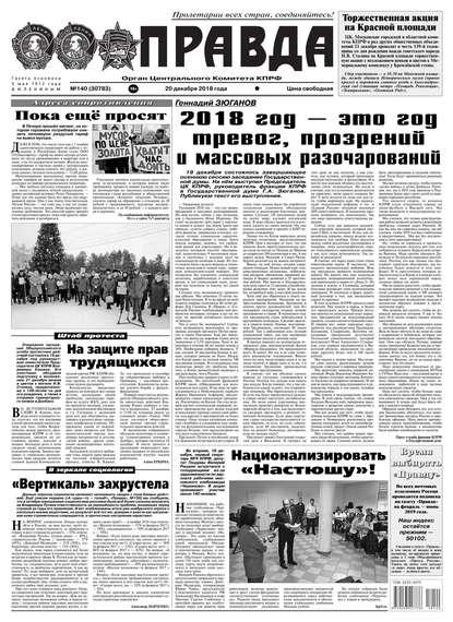 Правда 140-2018