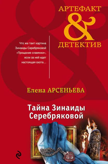 Тайна Зинаиды Серебряковой