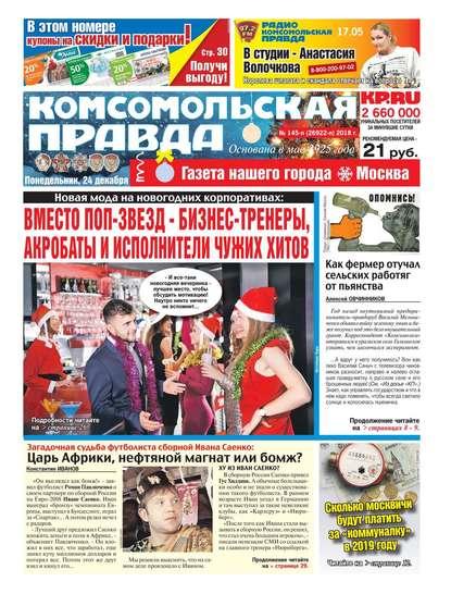 Комсомольская Правда. Москва 145п-2018