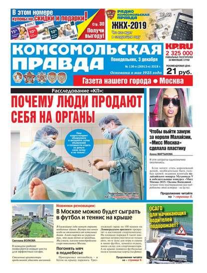 Комсомольская Правда. Москва 136п-2018