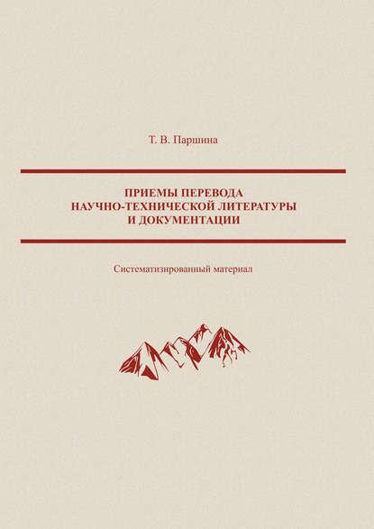 Приемы перевода научно-технической литературы и документации