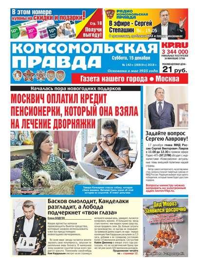 Комсомольская Правда. Москва 142с-2018