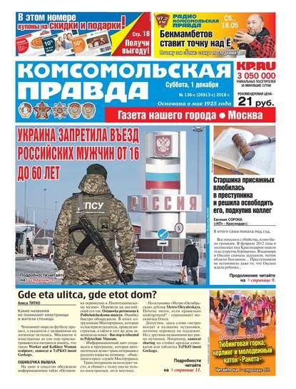Комсомольская Правда. Москва 136c-208