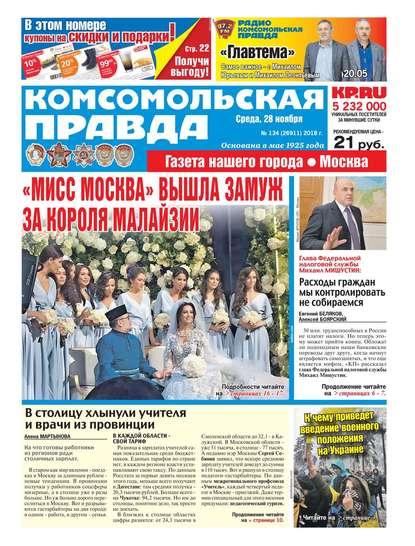 Комсомольская Правда. Москва 134-2018