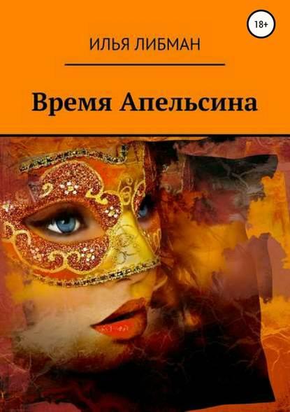Время Апельсина