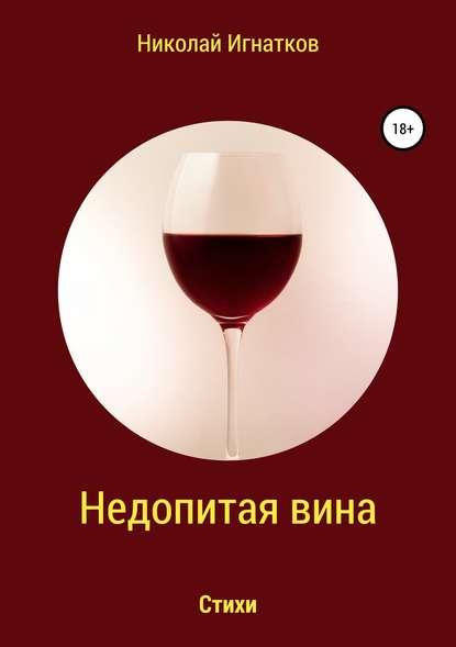 Недопитая вина. Книга стихотворений