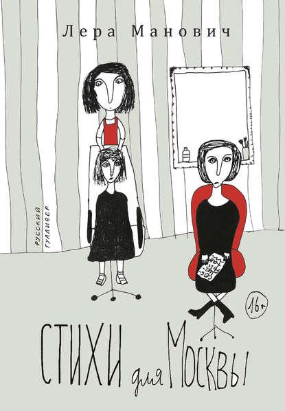 Стихи для Москвы