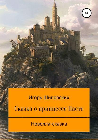 Сказка о принцессе Насте
