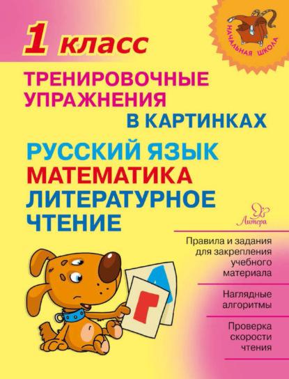 Тренировочные упражнения в картинках. Русский язык, математика, литературное чтение. 1 класс