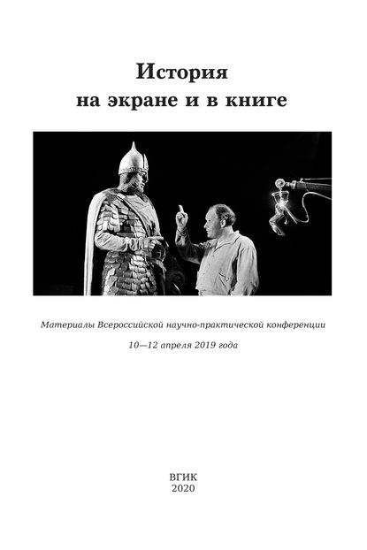 История на экране и в книге. Материалы Всероссийской научно-практической конференции (10-12 апреля 2019 года)