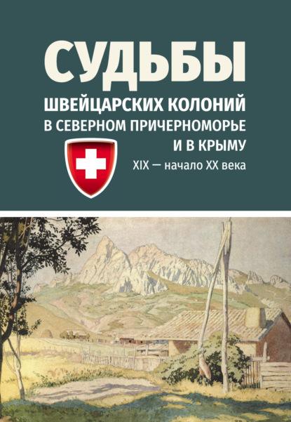 Судьбы швейцарских колоний в Северном Причерноморье и в Крыму (ХIХ – начало ХХ века)