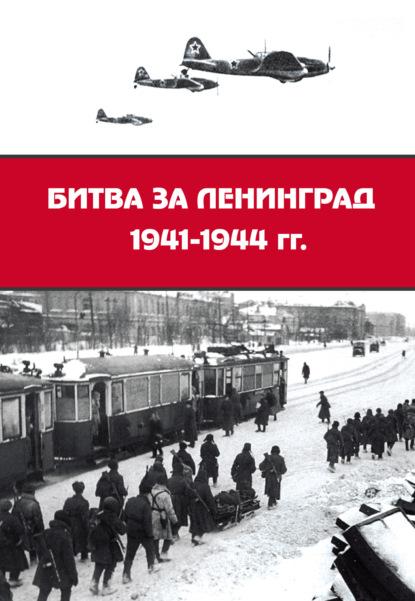 Битва за Ленинград 1941–1944 гг.: подвиг города-героя в Великой Отечественной войне
