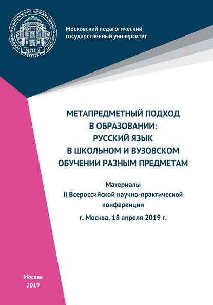 Метапредметный подход в образовании: русский язык в школьном и вузовском обучении разным предметам