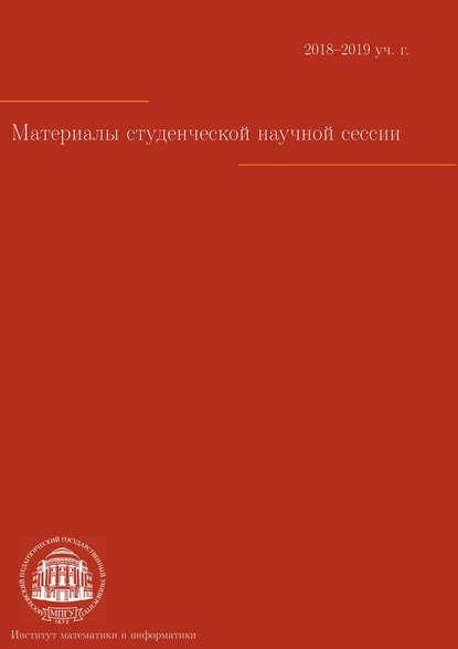Материалы студенческой научной сессии. Москва, 8–12 апреля 2019 г.
